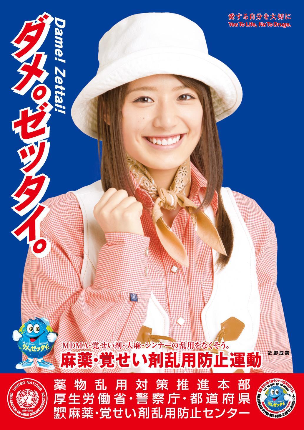 覚せい剤防止キャンペーン2009