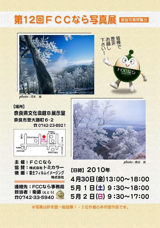 PC2010-s.jpg