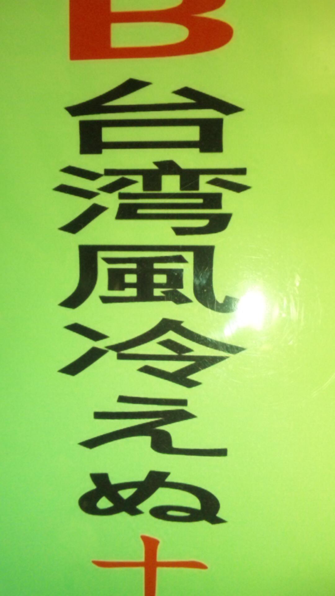 台湾風ひえぬ