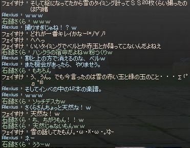mabinogi_2010_12_24_056.jpg
