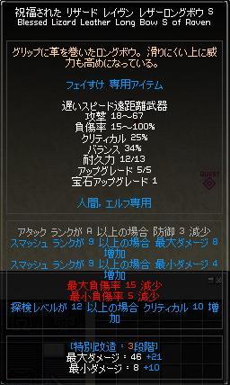 mabinogi_2011_01_18_014.jpg