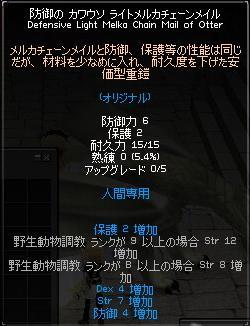 mabinogi_2011_01_20_013.jpg