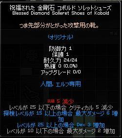 mabinogi_2011_01_20_015.jpg