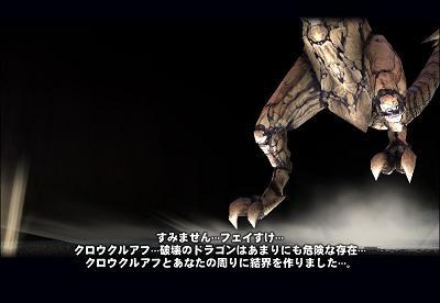 mabinogi_2011_01_30_051.jpg