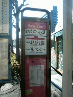 環七シャトル バス停