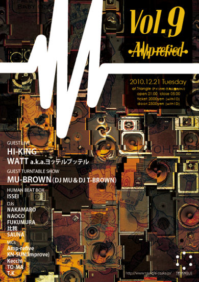 1221 Amp-refied vol.9
