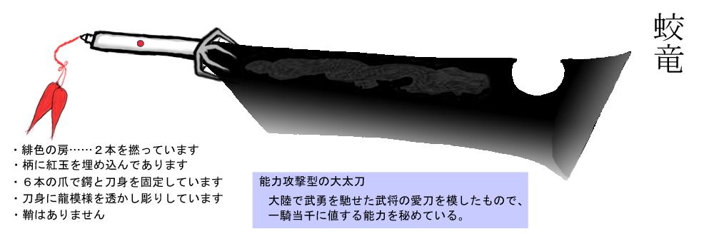 重撃の型 - 蛟竜