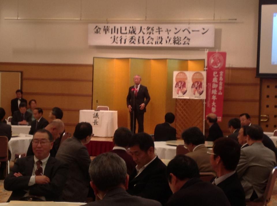 巳年大祭キャンペーン実行委員会設立総会