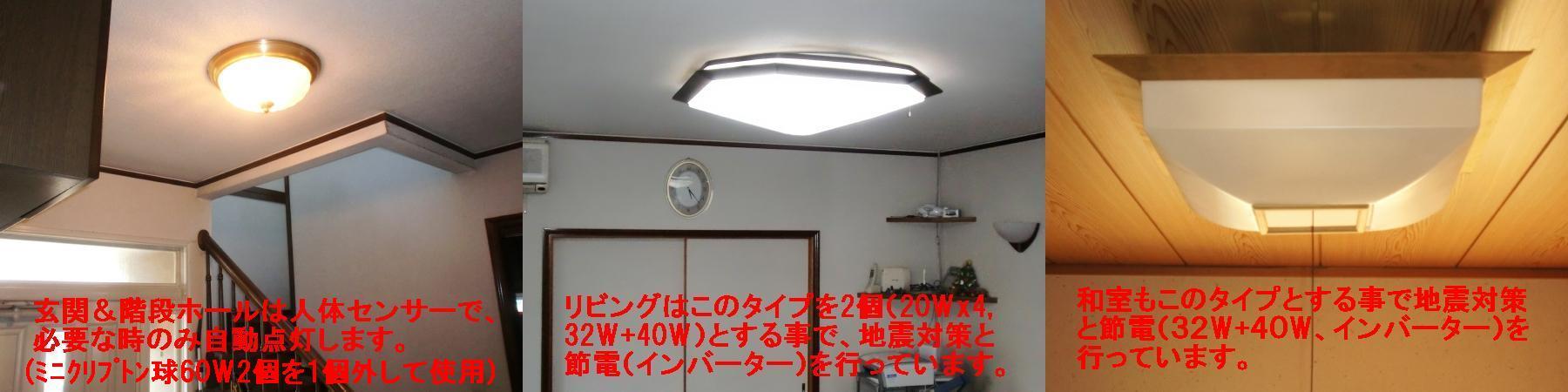 約17年前から、地震対策(2X4と照明の天井直付)と節電を行っていました!