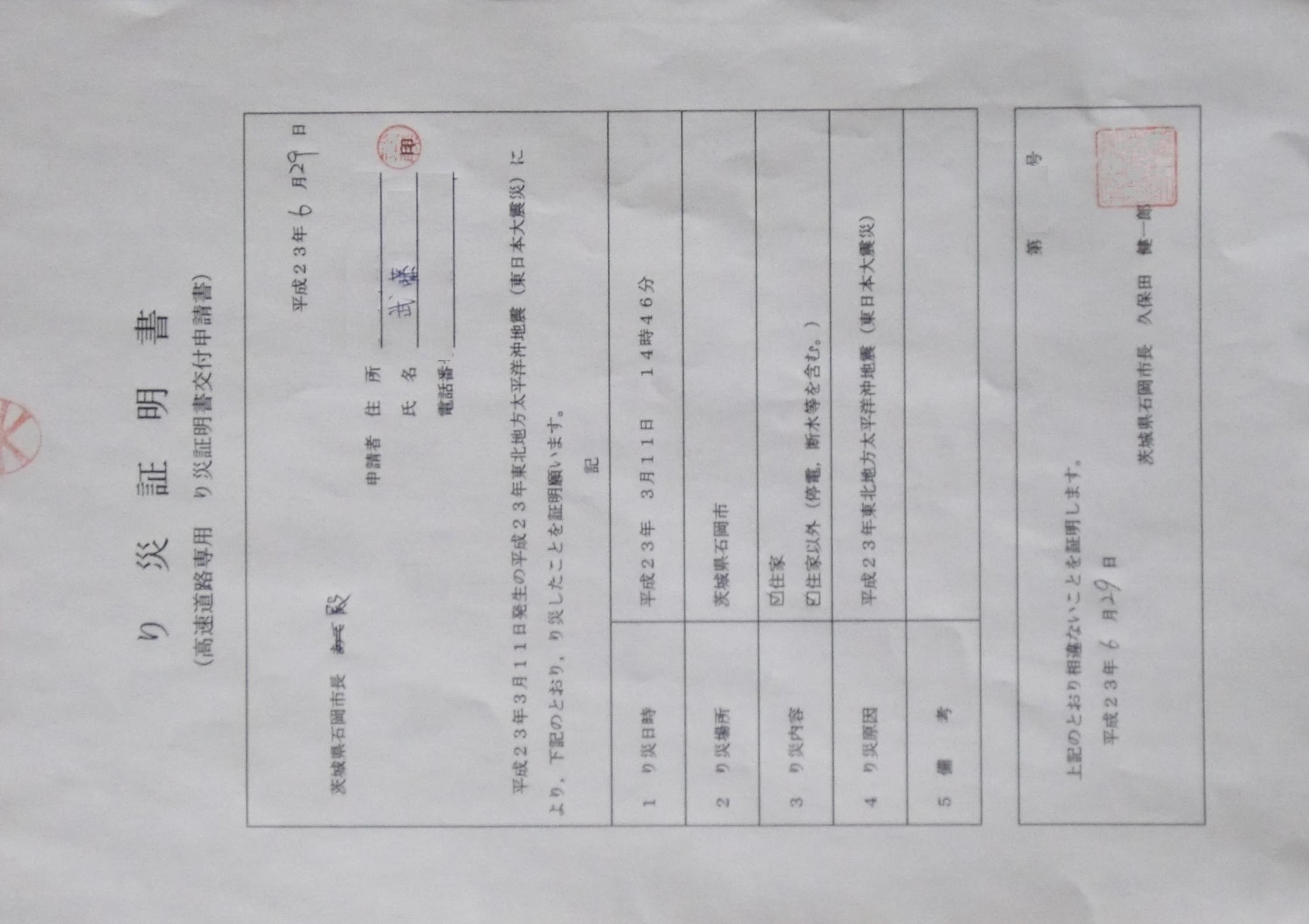 送料を安くする為、郵便局(本局)より発送した序に、り災証明書を貰って来ました!