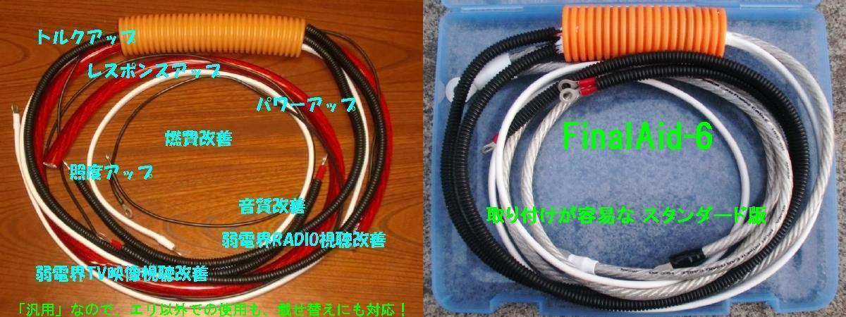 高性能なSpecial版(約53sqケーブル使用)と、装着が容易になったスタンダード版(20sqケーブル使用)