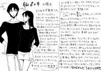 忍たま 本人♂×♀妄想-仙蔵