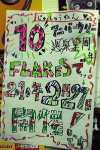 フレークス 10周年