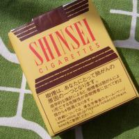 Shisei_Cigarettes.jpg