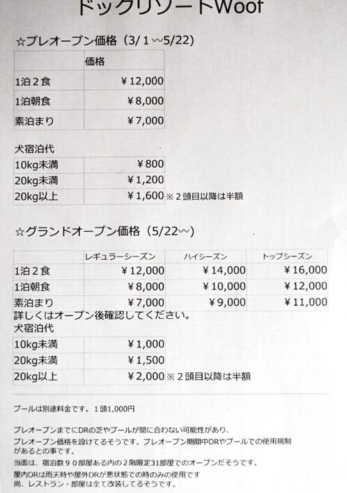 Woof価格表