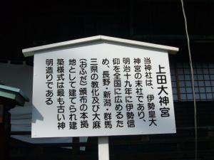 上田-2-13