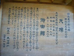20080327来宮、伊豆山神社6