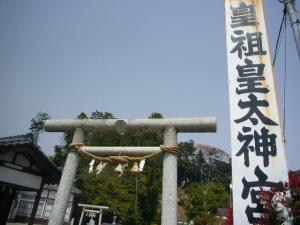 20080415皇祖皇太神宮、酒列、大洗磯前神社1