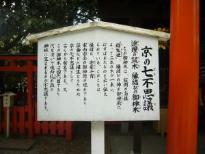 京都 (2008年4月26日)32