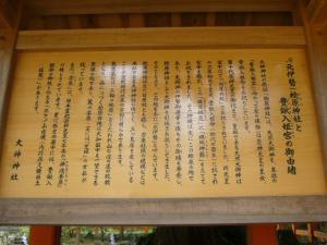 奈良(2008年4月28日)33