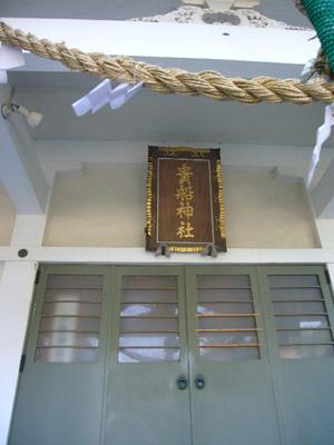 真鶴貴船神社,来宮神社、三石6