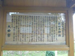 秋田1(2008年8月23日)10