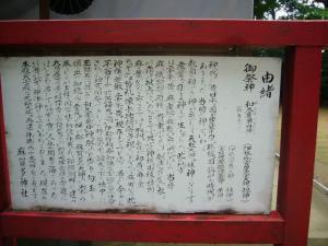 20080829産土5 摩賀多神社12