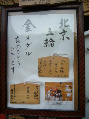 宮崎 2日目vol.1(2008年10月6日)17