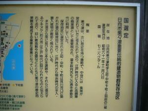 宮崎 2日目vol.2(2008年10月6日)11