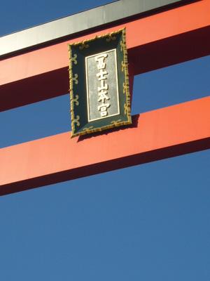 富士浅間神社9