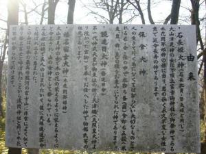 榛名神社・伊香保温泉16