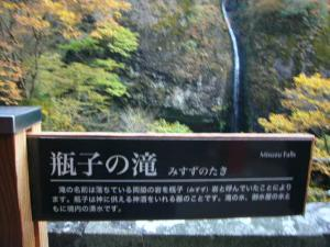 榛名神社・伊香保温泉27