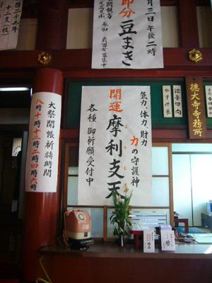 浅間神社3
