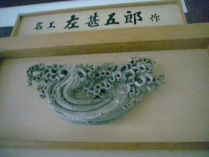 甲府(2009年2月2日)5
