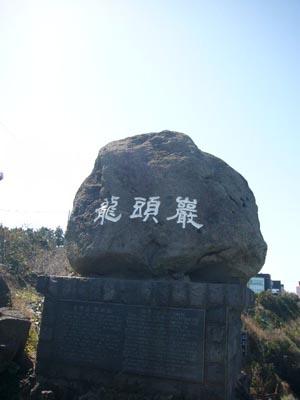 済州島vol.1(2009年3月24日)9