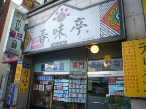 済州島vol.2(2009年3月25日)1
