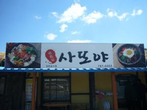 済州島vol.2(2009年3月25日)24