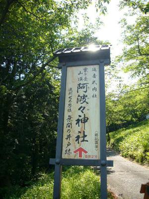 事任八幡神社13