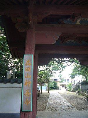 佐原水生植物園(2009年6月27日)40