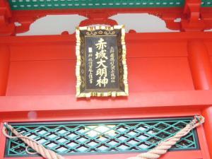 赤城神社11