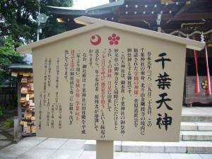 千葉神社7