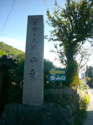 山形山寺3