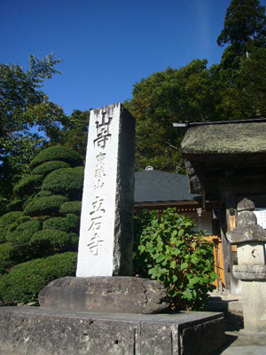 山形山寺12
