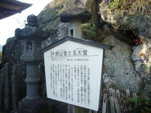 山形山寺31