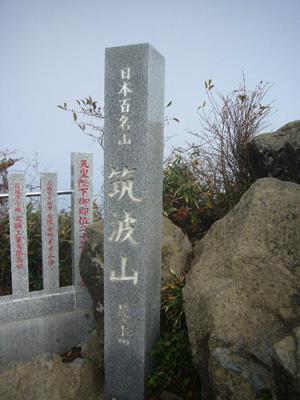 筑波山神社11