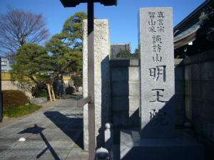 守戸神社(2010年1月1日)3