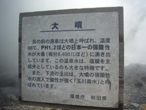 秋田vol.1(2010年2月27日)12