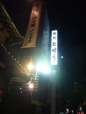 足利フラーパーク、浅草(2010年5月3日)46