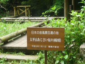 大平山・古峰神社17