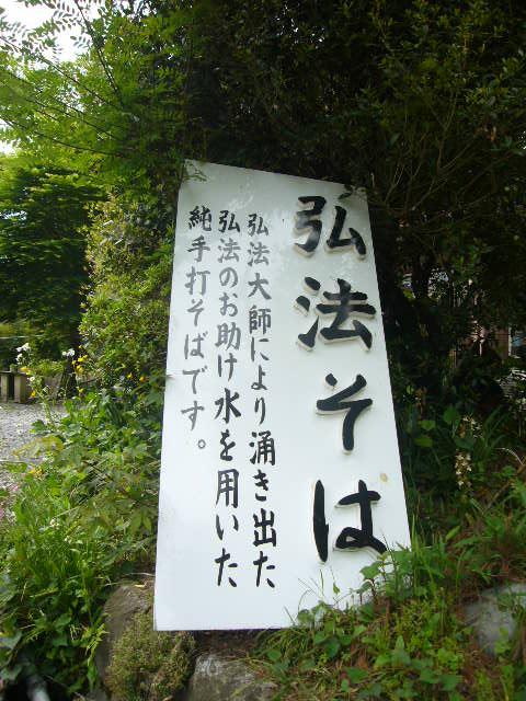 大平山・古峰神社21